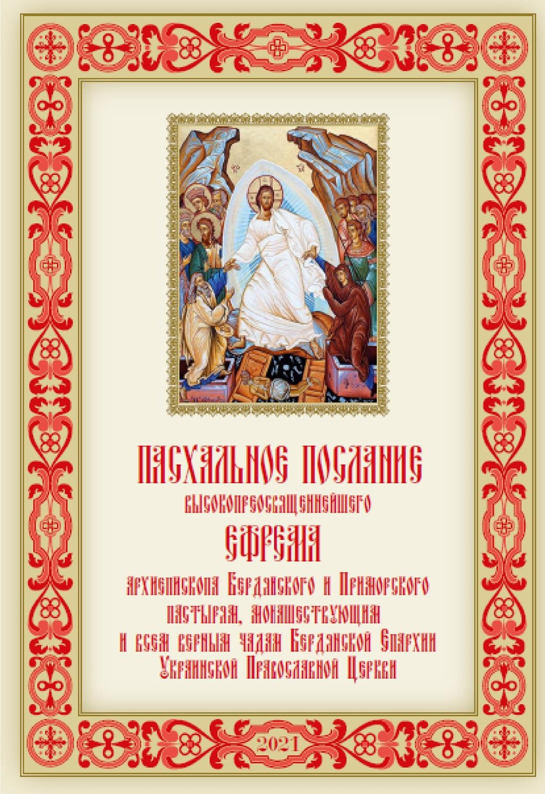 Пасхальное послание Управляющего Бердянской епархией