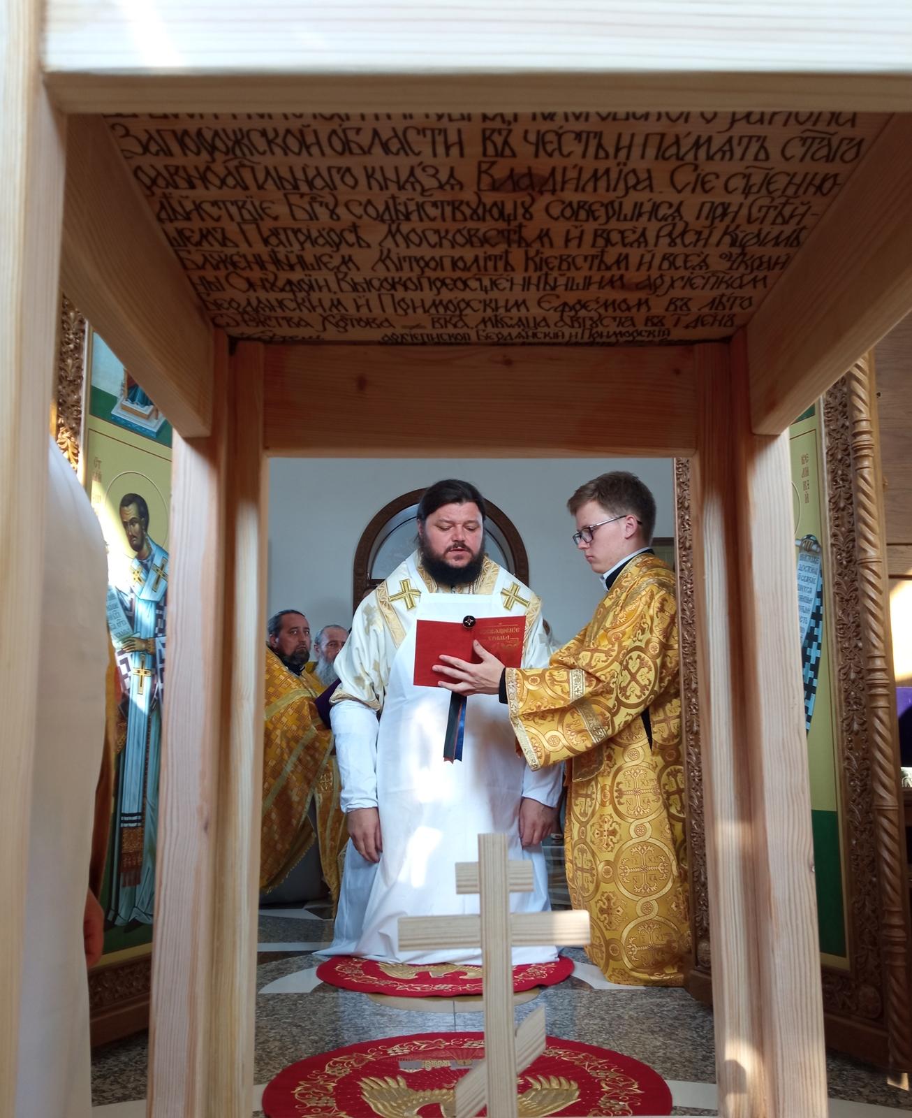 В 1033 год Крещения Руси в Бердянской епархии освящен храм во имя равноапостольного великого князя Владимира
